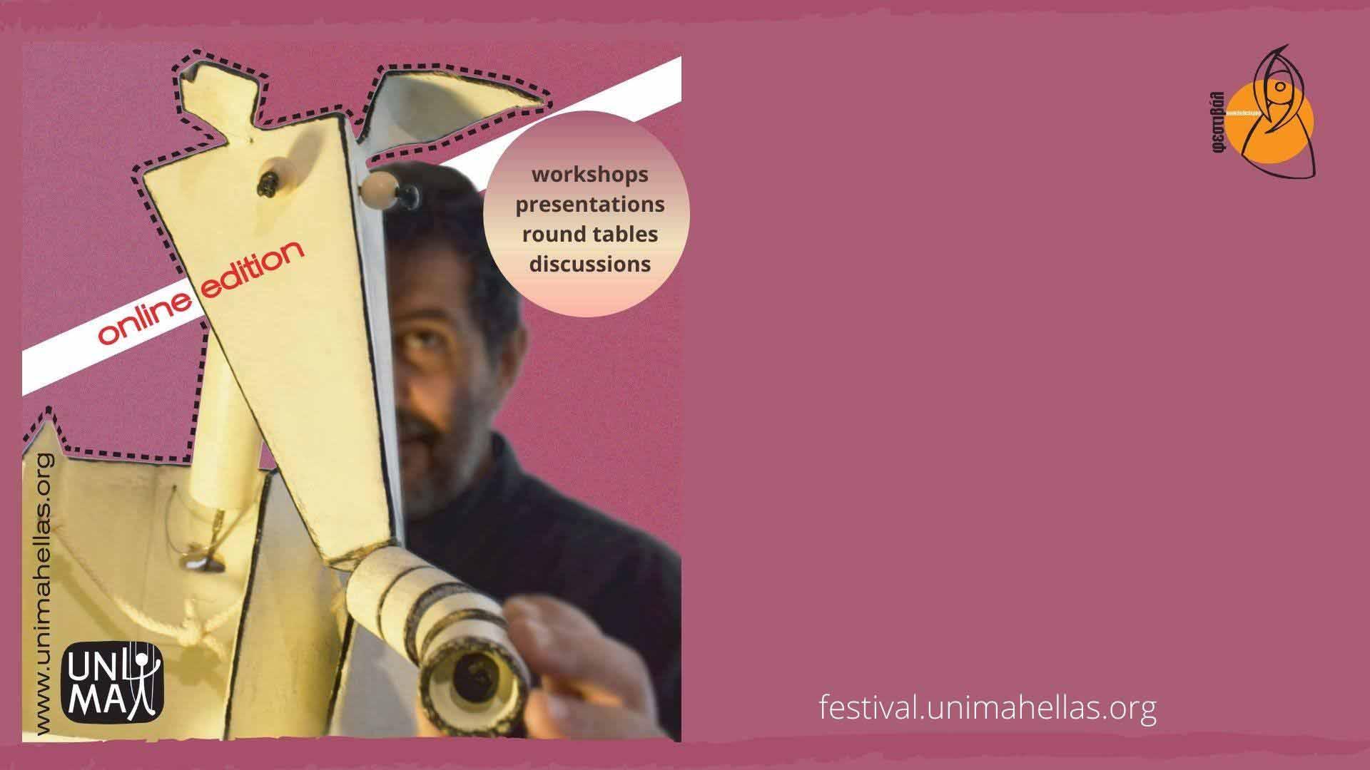 Φεστιβάλ Κουκλοθεάτρου «Συνάντηση δικτύωσης και ανταλλαγής για τις σύγχρονες τάσεις του κουκλοθεάτρου»